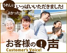 宝塚市、西宮市、神戸市北区やその周辺のエリア、その他地域のお客様の声