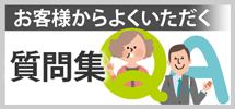 宝塚市、西宮市、神戸市北区やその周辺のエリア、その他地域のお客様からよくいただく質問集