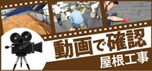 宝塚市、西宮市、神戸市北区やその周辺のエリア、その他地域の屋根工事を動画で確認