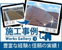 宝塚市、西宮市、神戸市北区やその周辺のエリア、その他地域の施工事例
