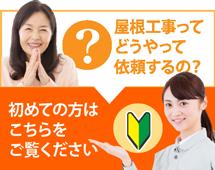 宝塚市、西宮市、神戸市北区やその周辺にお住まいの方で屋根工事がはじめての方へ