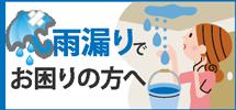 宝塚市、西宮市、神戸市北区やその周辺エリアで雨漏りでお困りの方へ