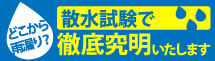 宝塚市、西宮市、神戸市北区やその周辺エリアの雨漏り対策、散水試験もお任せください
