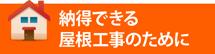 宝塚市、西宮市、神戸市北区やその周辺エリアで納得できる屋根工事のために