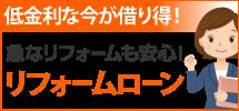 宝塚市、西宮市、神戸市北区やその周辺エリアへ、宝塚店のリフォームローンです