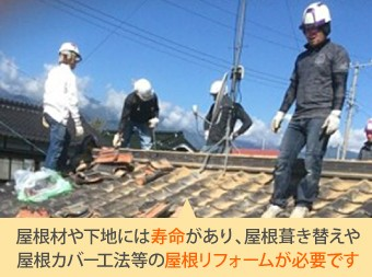 屋根材や下地には寿命があり、屋根葺き替えや 屋根カバー工法等の屋根リフォームが必要