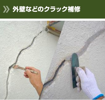 外壁などのクラック補修
