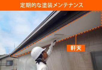 軒天の定期的な塗装メンテナンス