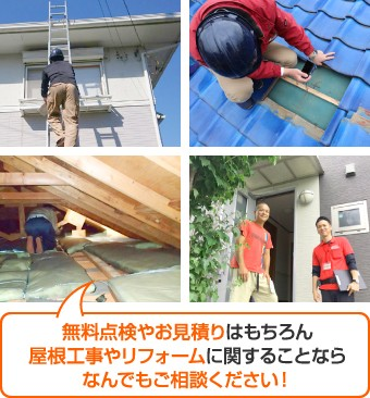 屋根工事に関することならなんでもご相談ください