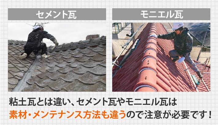 粘土瓦とは違い、セメント瓦やモニエル瓦は素材・メンテナンス方法も違うので注意が必要です!