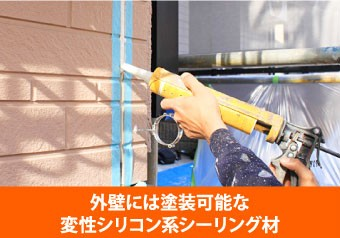 外壁には塗装可能な変性シリコン系シーリング材