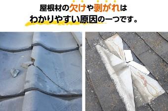雨漏りの原因は屋根材の欠けや剥がれ