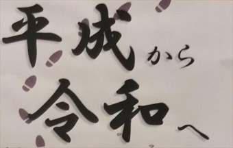 明治生まれの人を「昔の人」「古い人」と言っていた昭和生まれの人は、今や同じ立場になった。