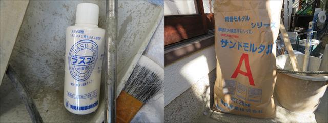 青野産業が供給するサンドモルタルAに混和剤のラスコンを入れて練ったものを塗り上げます
