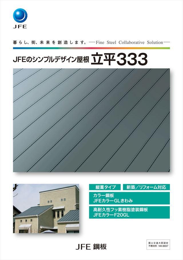 JFEライン立平333はガルバリウム鋼板で耐久性が高い金属屋根
