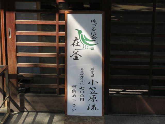 弓弦羽神社の月釜