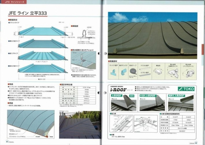 屋根を横方向(桁方向)で見て行くと、嵌め合い設計に基づく縦リブがおよそ333mm毎に存在します。