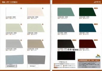 JFE鋼板株式会社は「極みMAX」と「和みFIT」の2系統でカラーバリエーションを揃え、選択肢を与えてくれています。