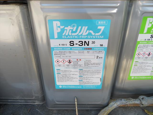 ポリルーフFRP防水用中塗り樹脂S-3N