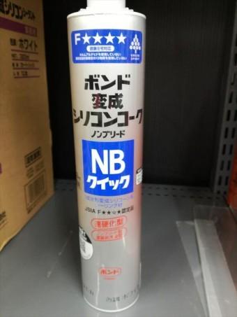 コーキング材は成分に油分を含んでいる物があり、油分が染み出して来ないノンブリードタイプは塗装に適している