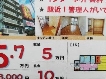 この地域のワンルームマンションの賃料相場は、4万円から8万円程度で推移していることは調査で判ります。