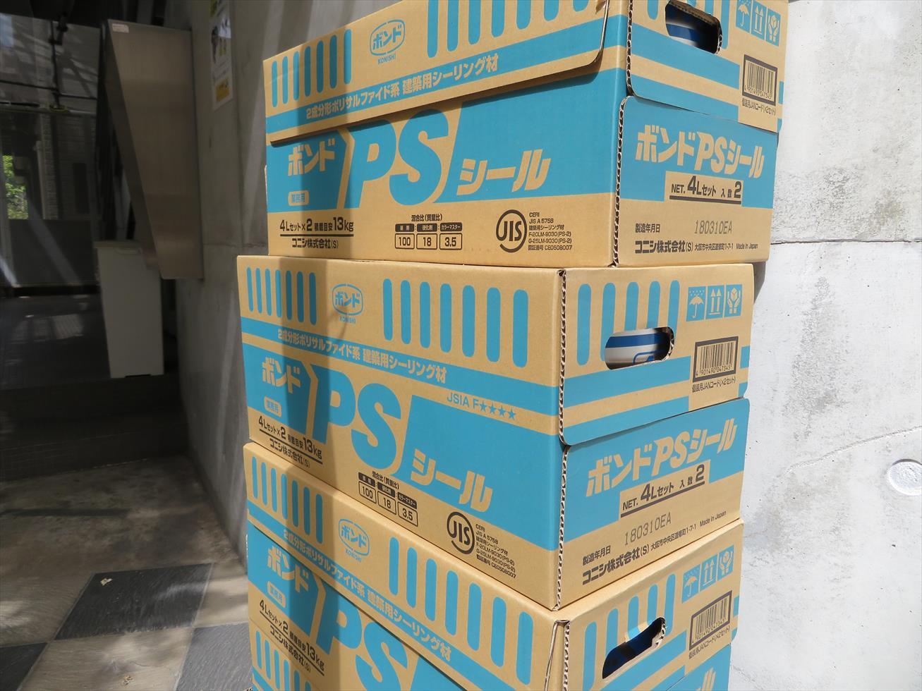 宝塚マンション大規模修繕工事では階床境界目地、タイル干渉目地のコーキングにコニシ株式会社ボンドPSシール2成分型ポリサルファイド系建築用シーリング剤を採用した