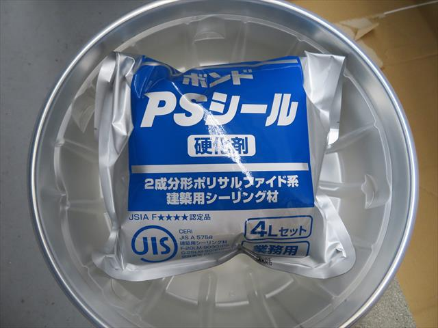 ポリサルファイド系コーキング材の箱を開墾すると主剤、硬化剤、カラーマスターが出てきます