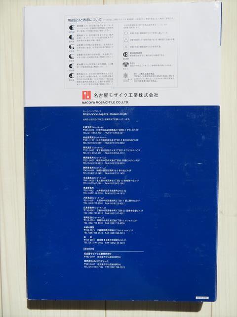 名古屋モザイク工業株式会社モザイクタイルガルダの商品カタログ