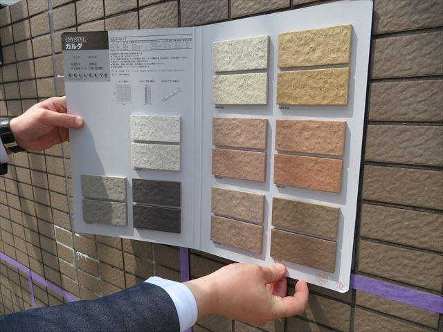 タイル見本帳を現場に持参し、外壁タイルと照合をして、最も近い風合い、色調の物を検証する