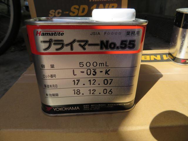 コーキング打設前に欠かすことができないプライマーはコーキング材との相性があるので必ずメーカー指定品を使用する