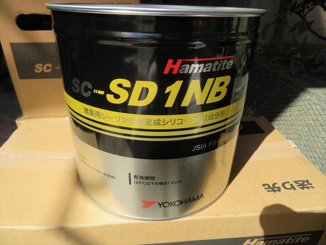 窯業系サイディングボード専用シーリング材変成シリコン系1成分形コーキング材は、横浜ゴム株式会社が提供するハマタイト「sc-SD1NB」