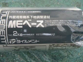 変成シリコン樹脂系下地調整塗材MEベースはその弾性力から揺れエネルギーを吸収してタイル剥がれを防ぐ。
