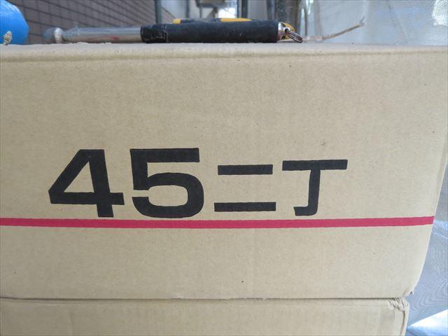 45mm×90mmのモザイクタイルを45二丁と表現します