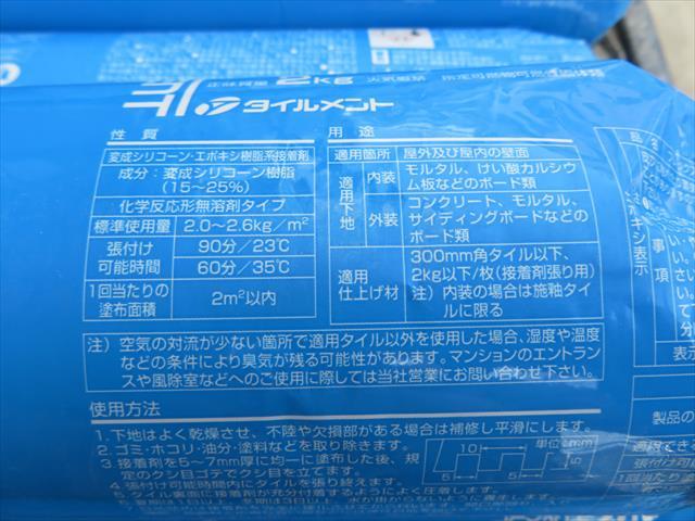 変成シリコン系エポキシ樹脂系タイル接着剤のフレックスマルチは、気温23℃で90分以内の施工とし、ワンパッケージで1㎡の接着が可能である