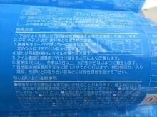 変成シリコン系エポキシ樹脂系タイル接着剤のフレックスマルチのパッケージには施工標準が使用方法に書かれており、厳守する事でタイル接着力が最大化される