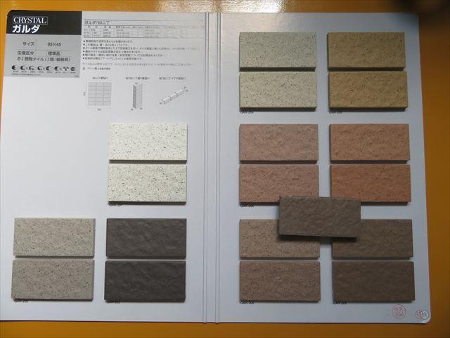 何人もの職人さんに検討してもらったところ「名古屋モザイク工業株式会社のガルダ」と言う商品が一番近い風合い、色調になるとの意見でした。