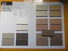 外壁タイルに最も近い色調の商材は名古屋モザイク工業㈱のガルダも候補に挙がった