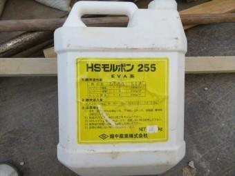 畑中産業の吸水調整剤「HSモルボン255」