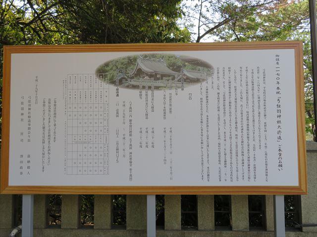 弓弦羽神社の歴史と屋根の葺き替え履歴
