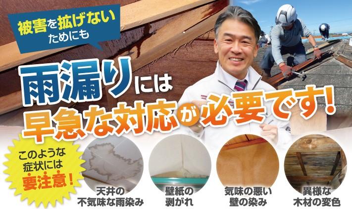雨漏りの点検・補修は街の屋根やさん宝塚店にお任せ下さい