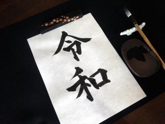 令和は日本人があるべき姿を貫徹してきたことで称賛される民族性を体現していこうと問いかけてくるような元号です