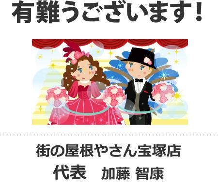 宝塚名物 宝塚歌劇場