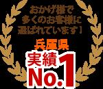 宝塚市、西宮市、神戸市北区やその周辺エリア、おかげさまで多くのお客様に選ばれています!