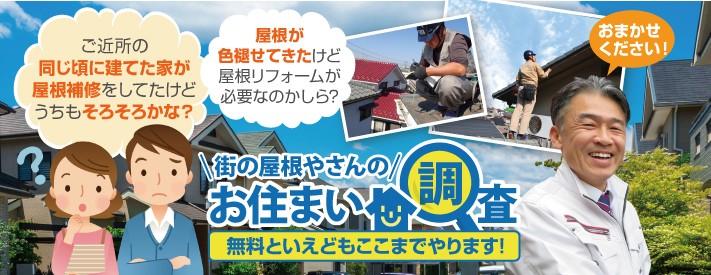 屋根の無料点検は街の屋根やさん宝塚店へ