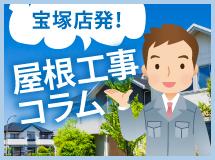 宝塚市、西宮市、神戸市北区やその周辺エリアの屋根工事コラム