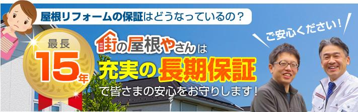 街の屋根やさん宝塚店はは安心の瑕疵保険登録事業者です