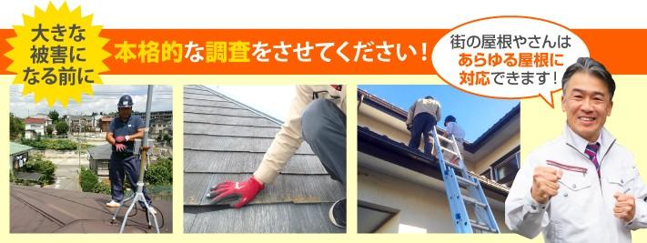 屋根診断の本格調査は街の屋根やさんへ